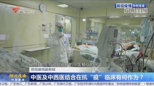 """中医及中西医结合在抗""""疫""""临床有何作为?"""