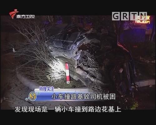 小车撞路基致司机被困