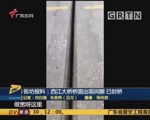 (DV现场)街坊报料:西江大桥桥面出现间隙 已封桥