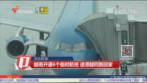 白云机场 越南开通6个临时航班 送滞越同胞回家