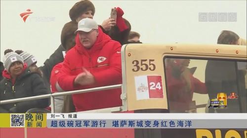 超级碗冠军游行 堪萨斯城变身红色海洋