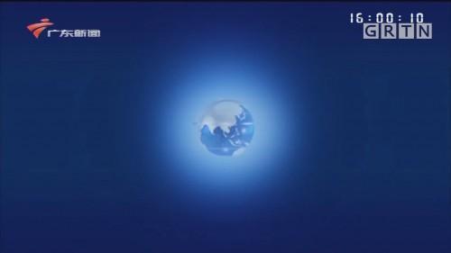 [HD][2020-02-13-16:00]正点播报:广州 网约车复工:每天至少上传三张照片方能接单