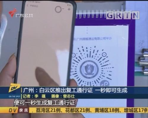 (DV现场)广州:白云区推出复工通行证 一秒即可生成