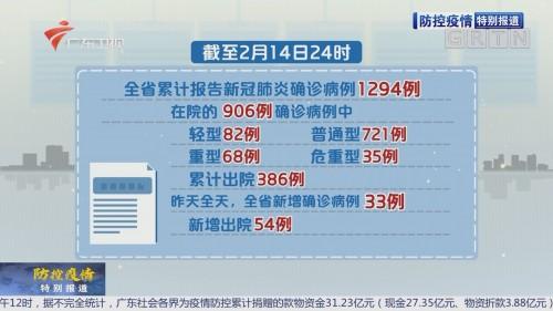 广东新增确诊病例33例 累计1294例