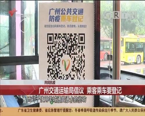 共同抗疫 广州交通运输局倡议 乘客乘车要登记