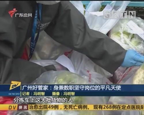(DV现场)广州好管家:身兼数职坚守岗位的平凡天使