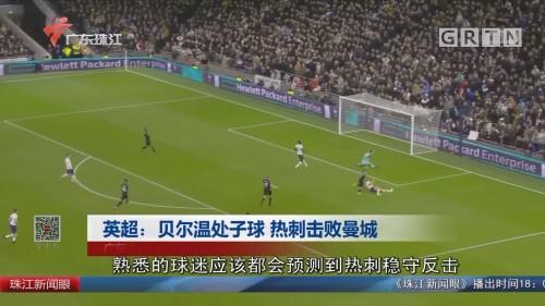 英超:贝尔温处子球 热刺击败曼城