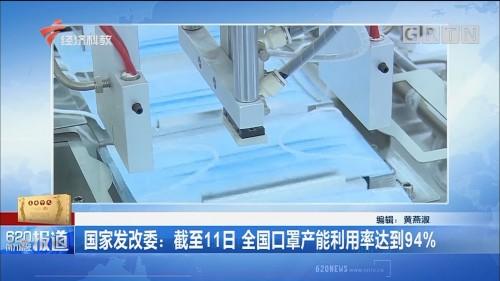 国家发改委:截至11日 全国口罩产能利用率达到94%