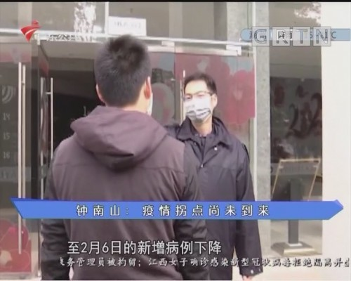 战疫情报站:钟南山:疫情拐点尚未到来