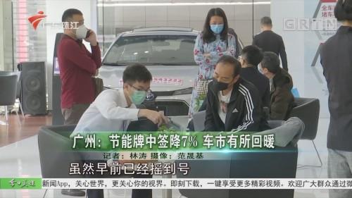 广州:节能牌中签降7% 车市有所回暖