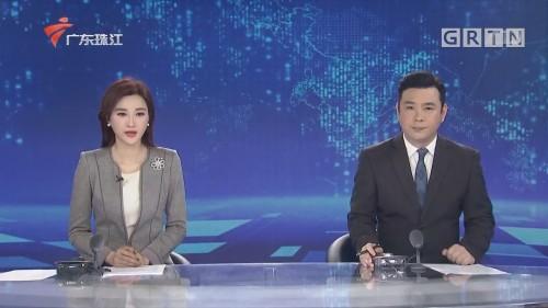 [HD][2020-02-04]珠江新闻眼:疾控部门急寻1月24日世界梦号邮轮同乘者