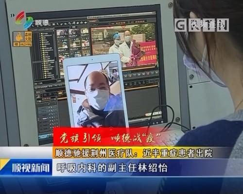顺德驰援荆州医疗队:近半重症患者出院