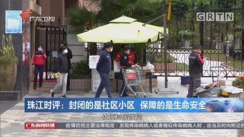 珠江时评:封闭的是社区小区 保障的是生命安全