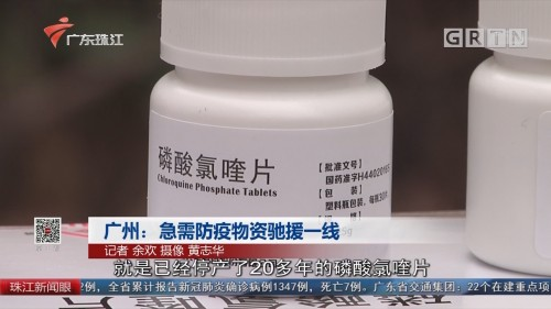 广州:急需防疫物资驰援一线