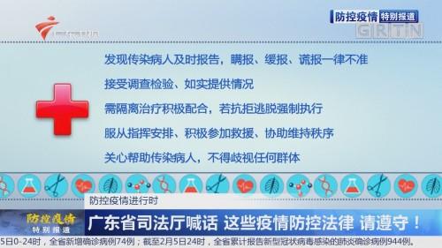 防控疫情进行时:广东省司法厅喊话 这些疫情防控法律 请遵守!