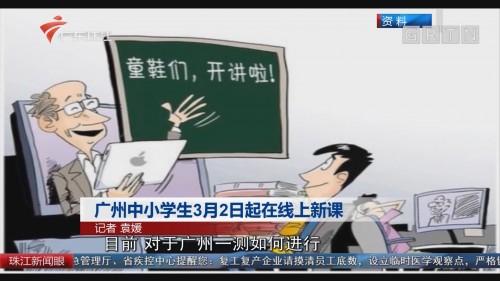 广州中小学生3月2日起在线上新课