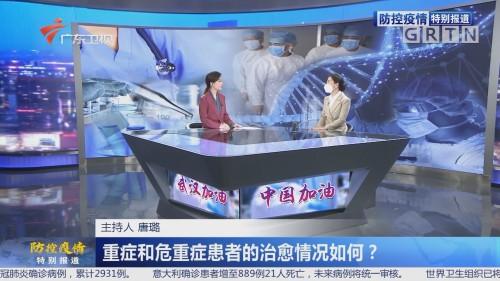 演播室访谈:广州八院ICU主任李粤平