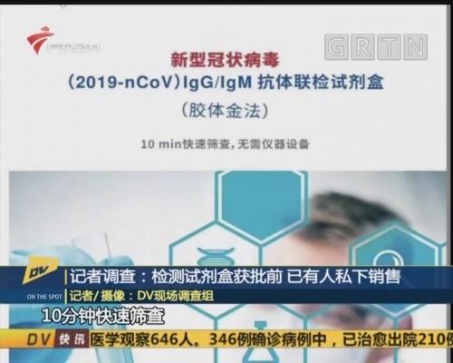 (DV现场)记者调查:检测试剂盒获批前 已有人私下销售