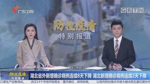 湖北省外新增确诊病例连续8天下降 湖北新增确诊病例连续2天下降