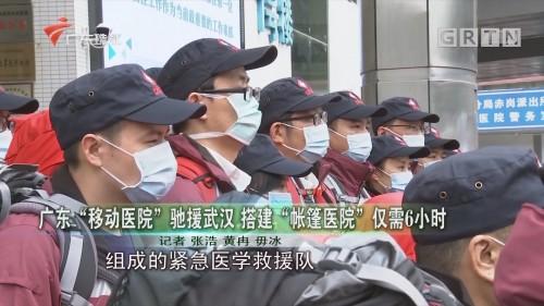 """广东""""移动医院""""驰援武汉 搭建""""帐篷医院""""仅需6小时"""