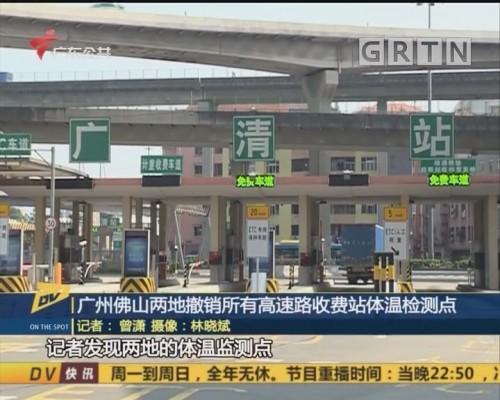 (DV现场)广州佛山两地撤销所有高速路收费站体温检测点