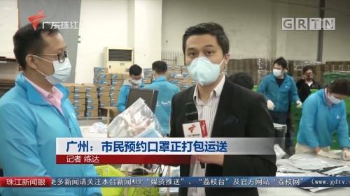 广州:市民预约口罩正打包运送
