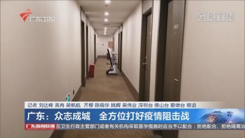 广东:众志成城 全方位打好疫情阻击战