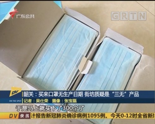 "(DV现场)韶关:买来口罩无生产日期 街坊质疑是""三无""产品"
