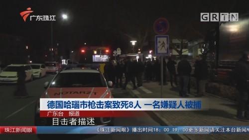 德国哈瑙市枪击案致死8人 一名嫌疑人被捕
