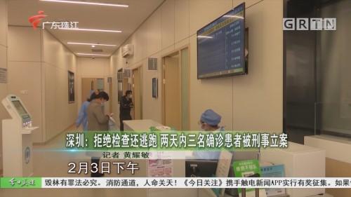 深圳:拒绝检查还逃跑 两天内三名确诊患者被刑事立案