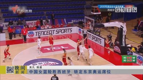 中国女篮险胜西班牙 锁定东京奥运席位