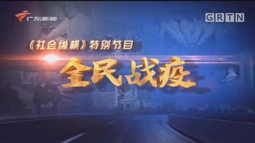 [HD][2020-02-10]社会纵横特别节目:全民战疫 马新明 日行过万步 用双脚画出防疫阵线
