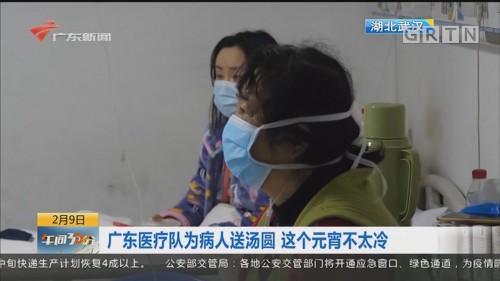广东医疗队为病人送汤圆 这个元宵不太冷
