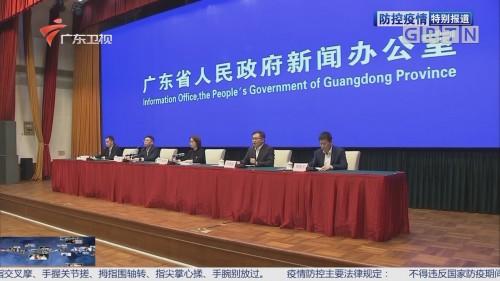 广东省政府新闻办疫情防控第三十一场新闻发布会举行