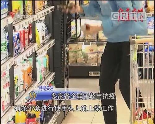多家餐企联手超市抗疫