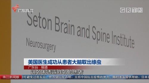 美国医生成功从患者大脑取出绦虫