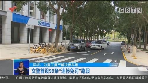 """深圳:为复工复产解决停车难 交警首设99条""""违停免罚""""路段"""