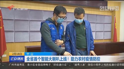 中山:全省首个智能大喇叭上线!助力农村疫情防控