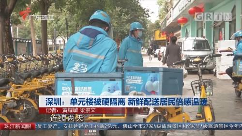 深圳:单元楼被硬隔离 新鲜配送居民倍感温暖