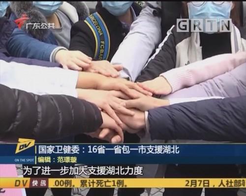 (DV现场)国家卫健委:16省一省包一市支援湖北