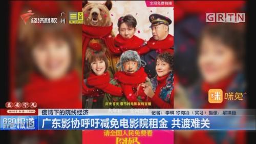 疫情下的院线经济:广东影协呼吁减免电影院租金 共渡难关
