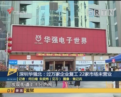 (DV现场)深圳华强北:过万家企业复工 22家市场未营业