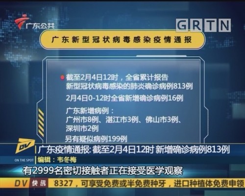 (DV现场)广东疫情通报:截至2月4日12时 新增确诊病例813例
