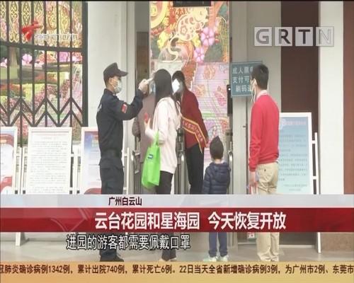 广州白云山 云台花园和星海园 今天恢复开放