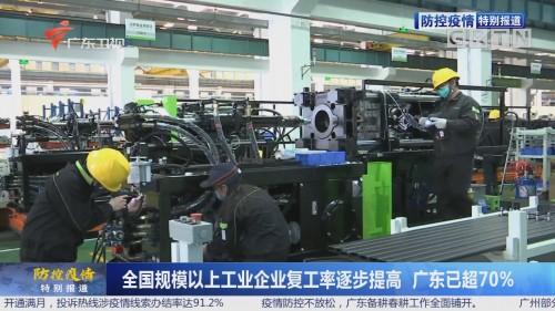 全国规模以上工业企业复工率逐步提高 广东已超70%