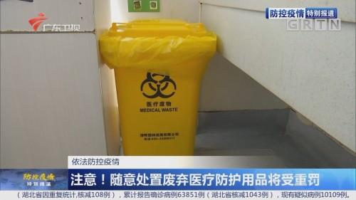 注意!随意处置废弃医疗防护用品将受重罚