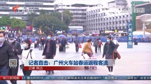 记者直击:广州火车站春运返程客流