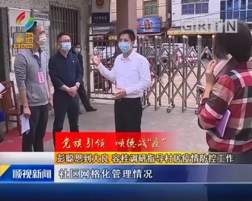彭聪恩到大良 容桂调研指导村居疫情防控工作