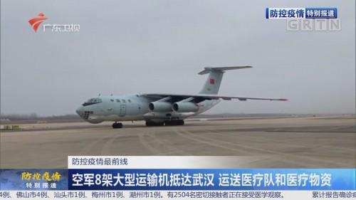 防控疫情最前线:空军8架大型运输机抵达武汉 运送医疗队和医疗物资