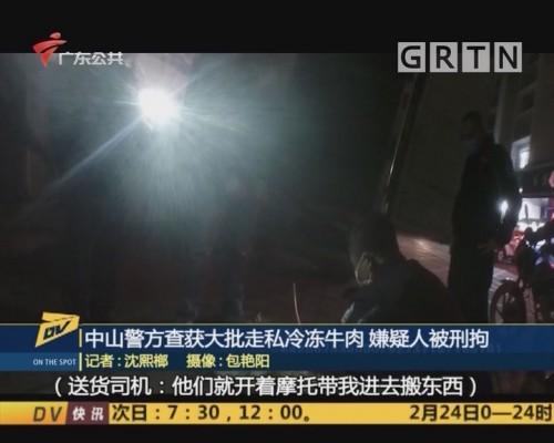 (DV现场)中山警方查获大批走私冷冻牛肉 嫌疑人被刑拘